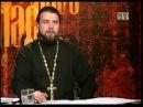 Чем отличается крещенская вода, освященная 18-го и 19-го января - протоиерей Димитрий Смирнов