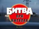 криминальная россия - битва при жигулях 4 серия