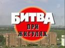 криминальная россия - битва при жигулях 1 серия