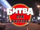 криминальная россия - битва при жигулях 3 серия