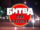 криминальная россия - битва при жигулях 2 серия