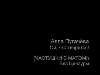 А.Пугачева - Частушки