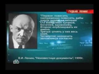 Гудбай, Ленин!  1 часть