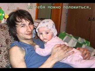 В День Рождения любимому супругу, папе, Александру!