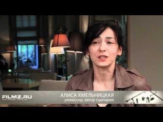 Кинотавр 2011: Режиссеры о фильме «Без мужчин»