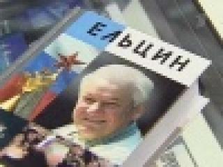 Серия `Жизнь замечательных людей` пополнилась биографией Бориса Ельцина - Первый канал
