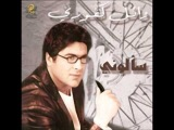 Wael Kfoury - Leila Leila /  وائل كفوري - ليلة ليلة