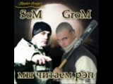 SoM Ginex feat Grom mi citaem rep