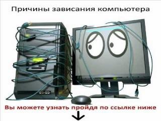 Причины зависания компьютера.Как от них избавиться?