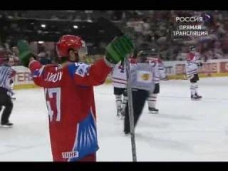 ЧМ Финал России Канада по хоккею 2009 года