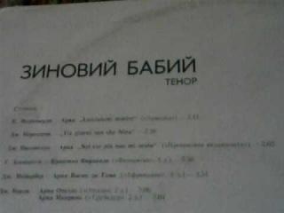 Зиновий Бабий тенор ч 14Ар Отелло. ар Манрико з 1981