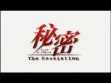 Himitsu The Revelation - 13 [Anything-group]