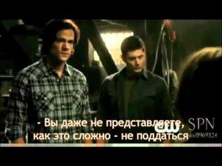 Supernatural Сверхъестественное 6 сезон 19 серия 6.19 отрывок русские субтитры