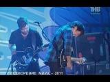 Джон Фогерти в Казани ч. 4 (телетрансляция ТНВ)