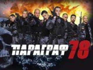 Смотрю «Параграф 78: Фильм первый» на ivi.ru