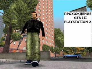 Заставка на тему GTA III