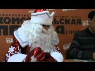 Запорожец просит у Деда Мороза большой и чистой любви