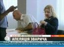 Адвокати Зварича оскаржили вирок