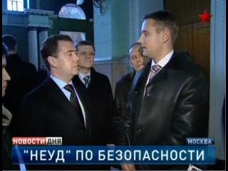 Медведев поставил РЖД «неуд» за безопасность на Киевском вокзале