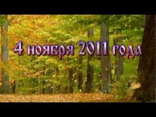 4 ноября 2011 года! наталья правдина, девушки барабаны клип, н.с лексов левша, gerrard gay