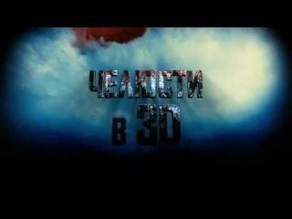 Челюсти 3D - HD Jaws 3D HD 2011 Русский трейлер