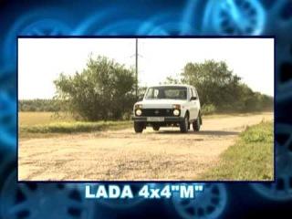 Обзор и тест-драйв:  Lada 4х4 М (Нива)