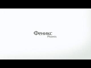 | Студия «АМ» | Короткометражный фильм «Феникс»