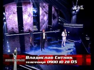 Олександр Пономарьов і Владислав Ситник - Ангел