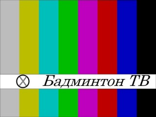 Профилактика на канале Бадминтон ТВ 20 июля 2011 года
