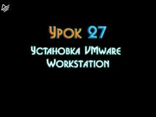 Урок 27. Установка VMware Workstation
