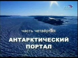 Антарктида 04. Звездные Врата .