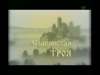 Славянская Троя (Искатели)