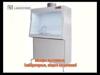 Шкафы вытяжные лабораторные -принцип работы