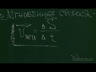 Физика. Урок №5 Скорость при неравномерном движении. Решение задач по теме