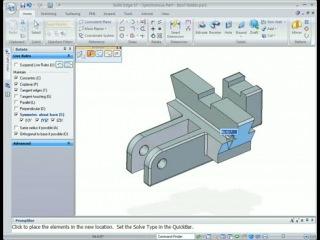 3D-моделирование в САПР Solid Edge (ч.5 со звуком) Быстрое редактирование с помощью функции текущих правил