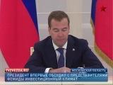 Д. Медведев обсудил с представителями Фемиды меры по улучшению инвестиционного климата