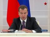 Д. Медведев обсудил с главами госкомпаний инвестиционную привлекательность России
