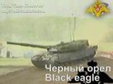 Черный орёл