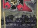БОРЬБА МIРОВЪ Третiй Рейхъ противъ Третьяго Рима фильм I часть 2