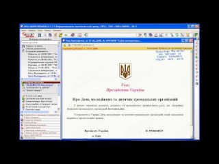 Помощник бухгалтера в системе ЛИГА:ЗАКОН 8.2.3 - ЧП