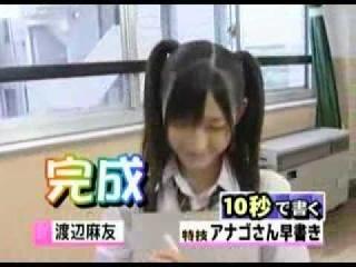 AKB48+10!(渡辺麻友・・・といえば・・・例のあれ・・・)