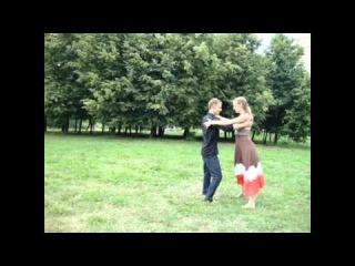 Обучалка флэшмоб Танго на траве партия пар часть 1