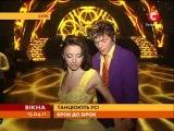 Новости СТБ 15.04. - Танцы со Звездами.