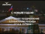 Новогоднее поздравление слушателям Рекорда от В.В. Путина