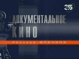 Инесса Арманд: Любовь втроем. Док. кино Л. Млечина