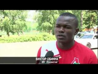 Виктор Обинна: «Теперь моя главная задача – научиться говорить по-русски»