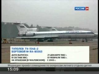 Пилоты посадили кувыркающийся в воздухе самолет ту154. 29.04.2011