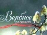 На Первом канале – премьера: многосерийный фильм `Вербное воскресенье` - Первый канал