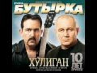 Бутырка - 13 По ту сторону забора (Remix)