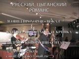 Татьяна Sheymukhova-violin Леонид Прохоров russian romances